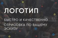 Отрисую логотип В векторе 16 - kwork.ru