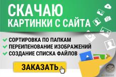 Стану вашим личным помощником 32 - kwork.ru
