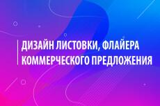 Дизайн баннера для сайта 34 - kwork.ru