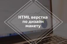 HTML верстка сайтов. HTML-CSS-JavaScript 48 - kwork.ru