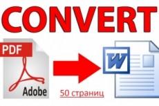 Извлеку текст из PDF в Word 23 - kwork.ru