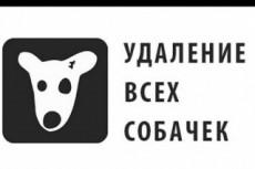 Удалю собачек из вашей группы Вконтакте 8 - kwork.ru