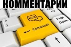 Наполню Ваш сайт контентом 21 - kwork.ru