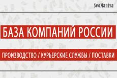 База компаний России - Транспортная сфера, Грузовые перевозки 23 - kwork.ru