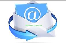 Почищу базу email от невалидных адресов 15 - kwork.ru