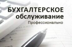 Бухгалтерское сопровождение, аутсорсинг 20 - kwork.ru