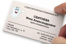 Сделаю дизайн визитки, визитных карточек 179 - kwork.ru