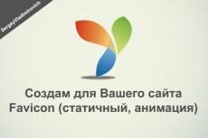 Нарисую фавикон 31 - kwork.ru
