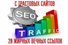 Научу создавать продающий сайт за 1 день 15 - kwork.ru