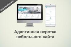 Проведу небольшую верстку сайта на Bitrix и других CMS 44 - kwork.ru