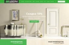 Сверстаю адаптивную страницу из PSD 14 - kwork.ru