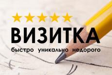 Сделаю качественную визитную карточку 10 - kwork.ru