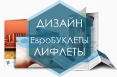 Дизайн евробуклета 10 - kwork.ru