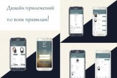 Дизайн вашего сайта 5 - kwork.ru