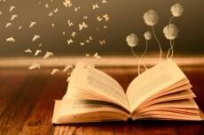 Напишу вам стихотворение или текст для песни  на любую тему 8 - kwork.ru
