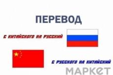 Переведу технические и юридические документы с китайского на русский 11 - kwork.ru