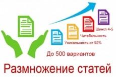 15 очень жирных ссылок с трастовых сайтов. ТИЦ 80000, Большой траст 14 - kwork.ru