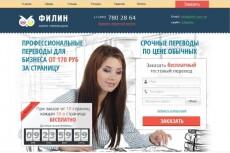 Создание прототипа страницы интернет-магазина 50 - kwork.ru