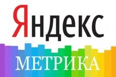 Установим счетчик Яндекс метрики, настроим цели 22 - kwork.ru