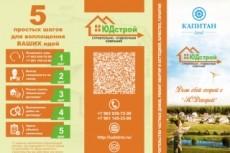 Дизайн карманного календарика на 2018 год 34 - kwork.ru