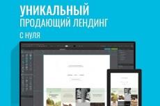 Уникальный дизайн сайта 34 - kwork.ru