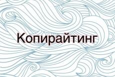 Напишу 5000 знаков 2 - kwork.ru