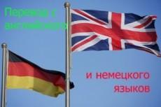Литературный перевод с английского и немецкого языков на русский 24 - kwork.ru
