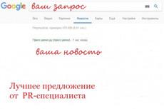 Напишу и размещу PR-текст на 50 сайтах за 24 часа 25 - kwork.ru