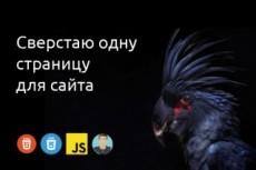 Исправлю недочёты на сайте HTML 42 - kwork.ru