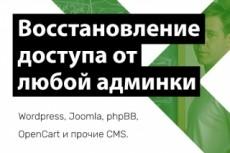 Перенос сайта на новый хостинг + 2 месяца в подарок 26 - kwork.ru