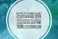 Напишу сюжет 8 - kwork.ru