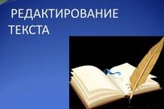 Отредактирую уже готовый текст.Исправлю все виды ошибок 23 - kwork.ru