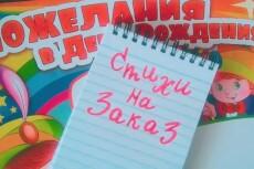 Напишу письмо на состаренной бумаге 20 - kwork.ru