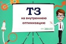 Оптимизация издержек 3 - kwork.ru