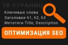 Оптимизирую 1 страницу не вошедшую в ТОП. Вылет в ТОП+3 жирные ссылки 12 - kwork.ru