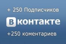 Добавлю 2650+ подписчиков + 25 комментариев 7 - kwork.ru