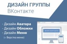 Сделаю дизайн группы ВКонтакте 26 - kwork.ru