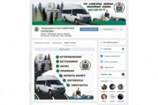 Сделаю аватарку + меню для Вашей страницы или группы в vk 12 - kwork.ru