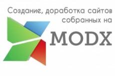 Доработаю Ваш ModX сайт 13 - kwork.ru
