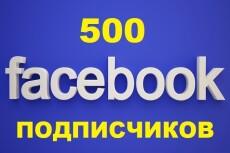 2000 лайков на пост или фото в Фейсбук - живыми людьми + Бонус 14 - kwork.ru