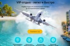 Готовый одностраничный сайт Изготовление тентов 23 - kwork.ru