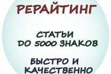 Сделаю рерайтинг текста 3 - kwork.ru