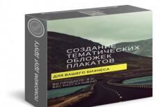 3D обложки для книг, дисков, пакетов, журналов, коробок 32 - kwork.ru