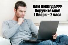 Персональный помощник 13 - kwork.ru