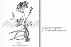 Открытки и календари 15 - kwork.ru