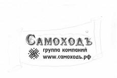 Отрисовка простых логотипов  в векторе по вашему эскизу 16 - kwork.ru