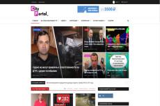 Новостной портал на 1С-bitrix 3 - kwork.ru
