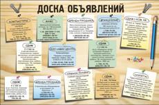 Размещаю рекламу на досках объявлений Украины 5 - kwork.ru