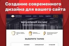 Создам макет сайта 20 - kwork.ru