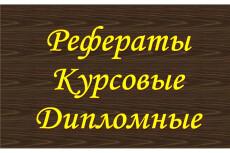Оформление материалов курсовой работы 19 - kwork.ru